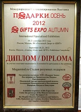 megamind.ru диплом - Gifts EXPO Autumn 2012