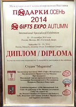 megamind.ru диплом - Gifts EXPO Autumn 2014